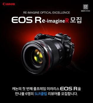 SLR클럽 Canon EOS R 리뷰어 모집