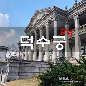덕수궁 : 서울 가볼만한 곳 :: 가을과 함께한 덕수궁 나들이#4