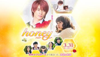 영화「honey」公式サイト main