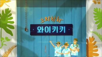 으라차차 와이키키 OST Part.5~6 정리
