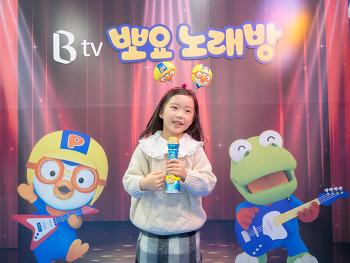 """""""이제 나도 가수다!"""" B tv <뽀요 노래방> 잠실 뽀로로파크에 체험존 오픈"""