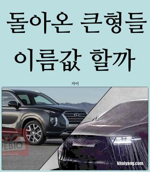 현대차 큰형들 줄줄이 컴백, 팰리세이드 G90 이름값 할까?