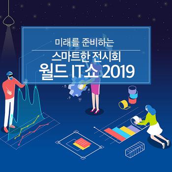 미래를 준비하는 스마트한 전시회, 월드 IT쇼 2019