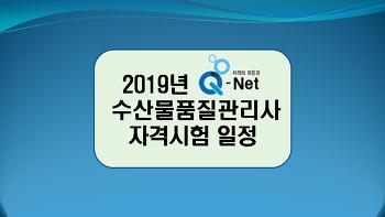 2019년 제5회 수산물품질관리사 자격시험 시행일정