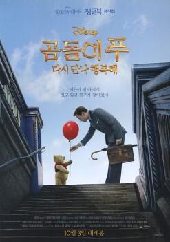 허원정 아나운서의 시네마 천국 '곰돌이 푸 - 다시만나 행복해' by 동네방네뉴스