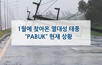1월에 찾아온 열대성 태풍 'PABUK'과 현재 푸켓 상황