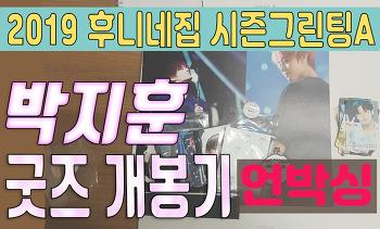박지훈 굿즈 개봉기 2019 후니네집 시즌그린팅 A세트 언박싱 워너원
