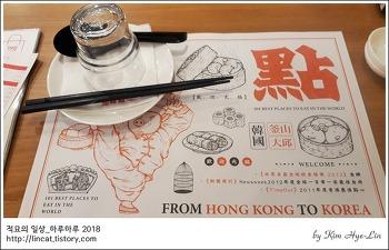 [적묘의 부산]홍콩딤섬 맛집,딤딤섬,신세계센텀점 9층 전문식당가,센텀맛집