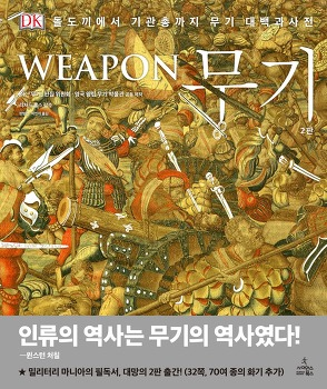 무기 2판 : 돌도끼에서 기관총까지 무기의 모든 것을 담은 무기 대백과사전