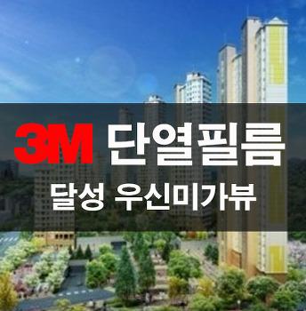 달성우신미가뷰 창문단열필름