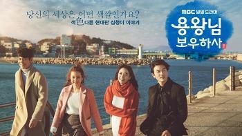 MBC 새 일일 드라마 <용왕님 보우하사> 줄거리 및 등장인물 소개