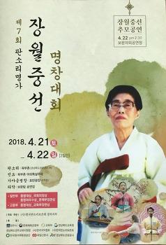 장월중선 명창대회 축하 공연