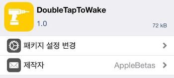 DoubleTapToWake - 아이폰X의 탭하여 깨우기 기능을 연속탭할 때에만 화면이 켜지도록 바꿔주는 트윅 [iOS12]