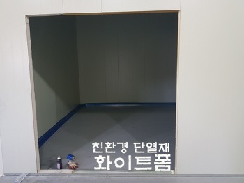 [경기도]남양주시 냉동창고-반경질우레탄폼 시공완료 했습니다.