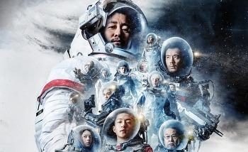 영화 유랑지구(The Wandering Earth, 2019) 후기, 결말, 줄거리