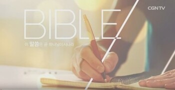 죽음의 자리에서도 충성하는 제자 (마가복음 15:33~47) - 생명의삶