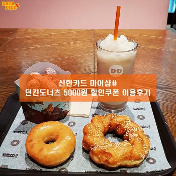 신한카드 마이샵# 던킨도너츠 5000원 할인쿠폰 이용 후기 ♪ 던킨도너츠 선릉역점