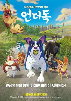 <언더독> 상영일정·인디토크
