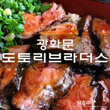 광화문 맛집 도토리 브라더스 일본 가정식 맛에 반하다!!