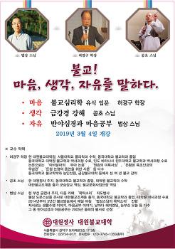 19년 법상스님 서울 부산 법회 불교경전 강의 안내