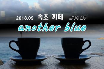 속초 유리너머 바닷가 까페 - 언아더블루(another blue)