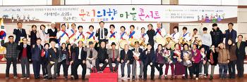 [언론보도]장흥군, 소리와 이야기 있는 마을콘서트 '성황'