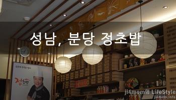 (성남, 분당 맛집) 정초밥