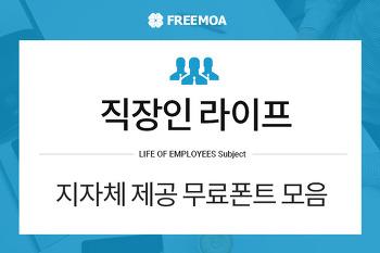 [한글의날 특집] 지자체 무료폰트 리스트