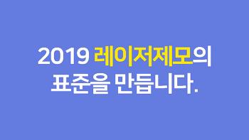 강남역제모, 2019 레이저제모의 표준을 만들어가는 강남유스타일나인!