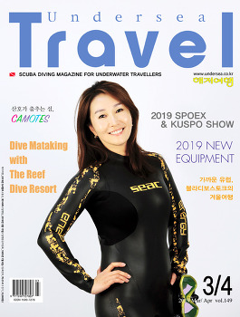 Published Undersea Travel 3/4, 2019
