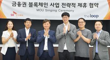 SK㈜ C&C – 아이콘루프, 금융 블록체인 신시장 창출 '의기투합'