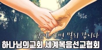 하나님의교회 하늘어머니의 사랑으로 행한 ♡♡ 이웃사랑 실천은 새해에도 쭈욱~~