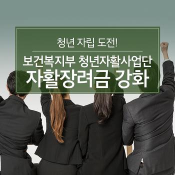 청년 자립 도전! 보건복지부 청년자활사업단 자활장려금 강화