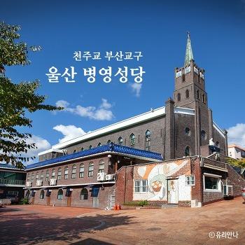 [부산교구] 울산 병영성당 미사시간, 전화번호, 홈페이지