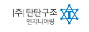 [2019 국제그린에너지엑스포 정보] (주)탄탄구조엔지니어링