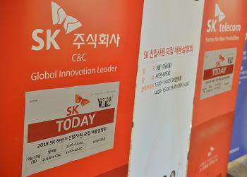 2018년 SK주식회사 C&C 하반기 신입사원 채용설명회를 다녀오다.