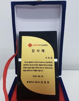 [이포넷 회사소식] 롯데카드 LP 구축 사업 감사패 수여