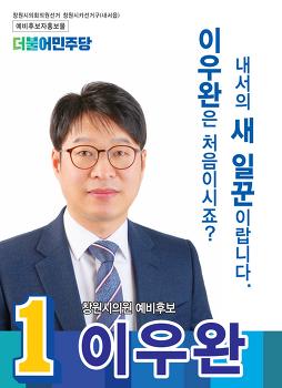 창원시의원 선거 출마 선언