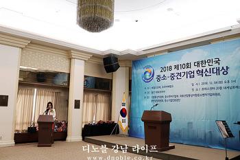 디노블, 제10회 대한민국 중소·중견기업 혁신대상 수상!