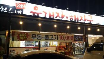 영덕맛집 철수네24시 육개장 해장국 추천