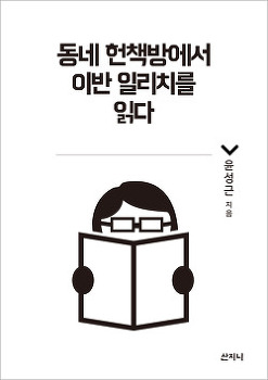 <출판저널>이 선정한 이달의 책-『동네 헌책방에서 이반 일리치를 읽다』