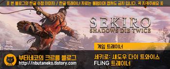 [세키로: 섀도우 다이 트와이스] Sekiro Shadows Die Twice v1.02 트레이너 - FLiNG +24 (한국어버전)