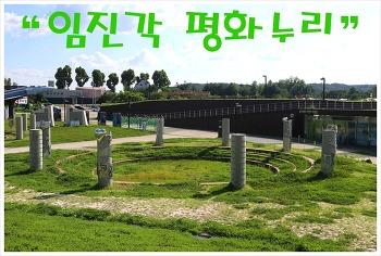 파주 가볼만한곳/ 임진각 평화누리공원 조형물