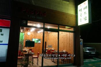 수원 매탄동맛집 포포 phopho 쌀국수 볶음쌀국수