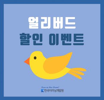 [고용보험] 사업주 환급과정 LMS 할인 얼리버드 이벤트