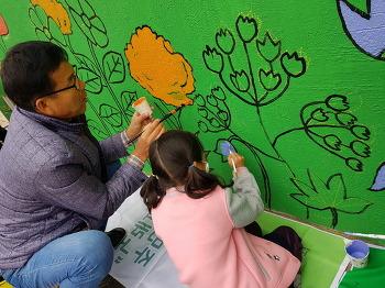 백운초 학생·학부모·교직원 학교 벽화그리기 행사