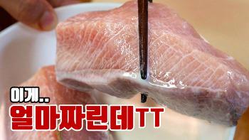 [입질의추억tv] 9kg급 방어 뱃살로 만든 역대급 생선까스(yellowtail Fish Cutlet)