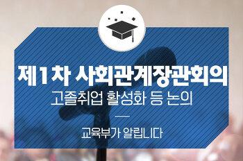 유은혜 부총리, 2019년 제1차 사회관계장관회의 개최