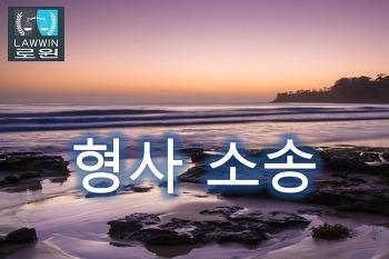 김포 형사사건 피해자입니다. 손해배상을 받고 싶은데요!