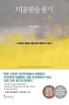 """꿈이음 독서모임 """"미움받을 용기"""""""